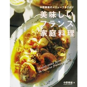 美味しいフランス家庭料理 中野寿雄のメニューブックより/中野寿雄(著者)