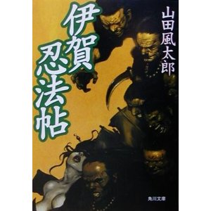 伊賀忍法帖 角川文庫12808/山田風太郎(著者)