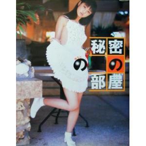ゆうこの秘密の部屋 小倉優子写真集/小倉優子(その他),福島裕二(その他)