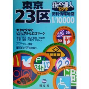 街の達人 でっか字東京23区便利情報地図 街の達人/昭文社(その他)|bookoffonline