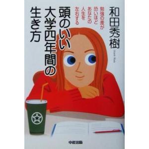 頭のいい大学四年間の生き方 勉強の差が恐いほどあなたの人生を左右する/和田秀樹(著者)