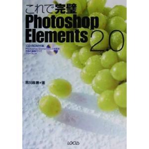 これで完璧Photoshop Elements 2.0/市川政樹(著者)|bookoffonline