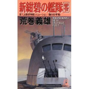 新・紺碧の艦隊(零) 偽りの平和 トクマ・ノベルズ/荒巻義雄(著者)|bookoffonline