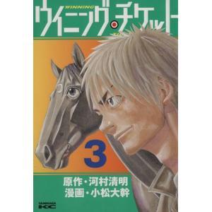 ウイニングチケット (3) ヤングマガジンKCSP/小松大幹 (著者)の商品画像|ナビ