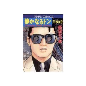 静かなるドン(83) マンサンC/新田たつお(著者)|bookoffonline