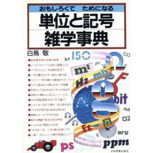 おもしろくてためになる単位と記号雑学事典/白鳥敬【著】|bookoffonline