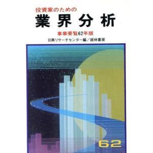投資家のための業界分析(62年版) 事業要覧/日興リサーチセンター(編者)|bookoffonline