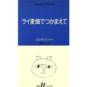 ライ麦畑でつかまえて 白水Uブックス51/J.D.サリンジャー【著】,野崎孝【訳】