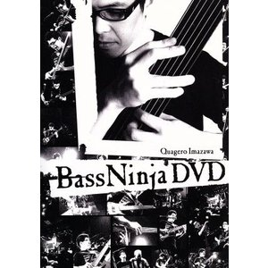 BassNinja DVD/今沢カゲロウ(b)