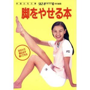 脚をやせる本 快適女性文庫/ダイエット・シェイプアップ(その...