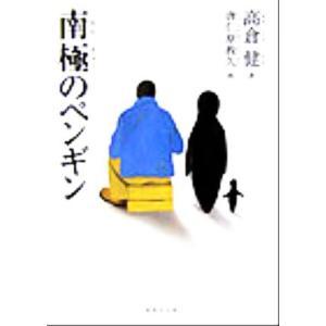 南極のペンギン 集英社文庫/高倉健(著者),唐仁原教久(その他)