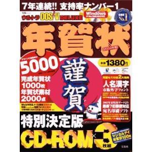 ウルトラDOS/V deluxe年賀状(2004年版) 宝島MOOK/はがき作成ソフト(その他)