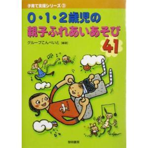0・1・2歳児の親子ふれあいあそび41 子育て支援シリーズ3/グループこんぺいと(著者)