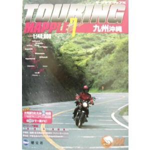 ツーリングマップル(7) 九州沖縄 ツーリングマップル7/昭文社(その他)|bookoffonline