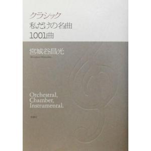 クラシック私だけの名曲1001曲/宮城谷昌光(著者)