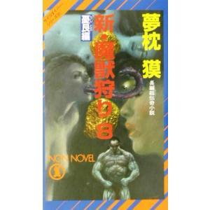 新・魔獣狩り(8) 憂艮編 ノン・ノベルサイコダイバー・シリーズ20/夢枕獏(著者) bookoffonline