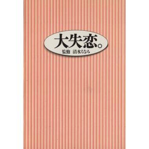 大失恋。 扶桑社文庫/扶桑社|bookoffonline
