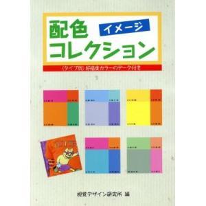 配色イメージコレクション/視覚デザイン研究所の商品画像|ナビ