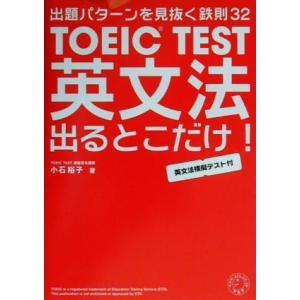 TOEIC TEST英文法出るとこだけ! 出題パターンを見抜く鉄則32/小石裕子(著者)