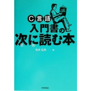 C言語 入門書の次に読む本/坂井弘亮(著者)
