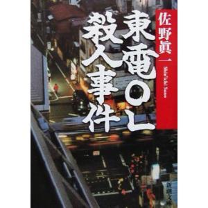 東電OL殺人事件 新潮文庫/佐野眞一(著者)|bookoffonline
