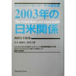 2003年の日米関係 ライシャワーセンター年次報告書/エドウィンOライシャワー東アジア研究センター(...