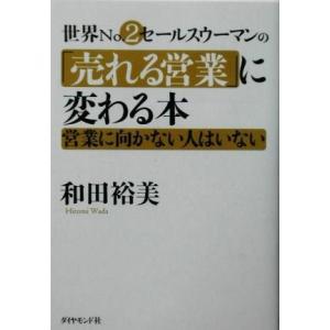 世界No.2セールスウーマンの「売れる営業」に変わる本 営業に向かない人はいない/和田裕美(著者)