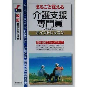 まるごと覚える介護支援専門員ポイントレッスン SHINSEI LICENSE MANUAL/新星出版...