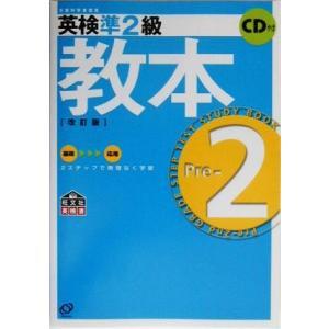 英検準2級教本/旺文社(編者)