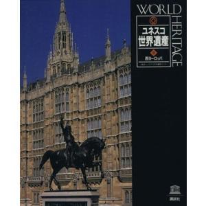 西ヨーロッパ 西ヨーロッパ ユネスコ世界遺産8 ユネスコ世界遺産センター その他 の商品画像|ナビ