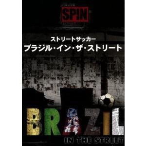 ストリートサッカー ブラジル・イン・ザ・ストリート/スポーツ bookoffonline