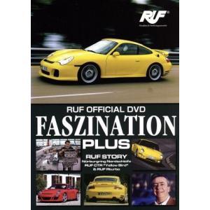 RUF社オフィシャルDVD ファシネーション・プラス 世界最速のポルシェ/スポーツ|bookoffonline