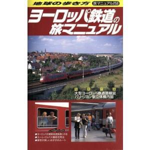 ヨーロッパ鉄道の旅マニュアル(1997〜98年版) 地球の歩き方旅マニュアル258/地球の歩き方編集...