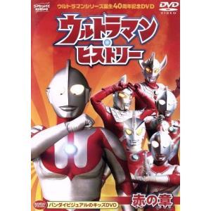 ウルトラマン・ヒストリー<赤の章>/円谷プロダクション(企画、制作) bookoffonline