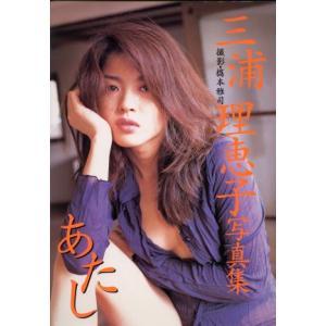 あたし 三浦理恵子写真集/三浦理恵子(その他),橋本雅司(そ...