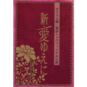 AV版 サクラ大戦 歌謡ショウファイナル公演「新・愛ゆえに」DVD BOX/サクラ大戦|bookoffonline