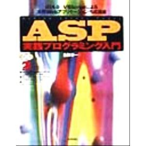 ASP実践プログラミング入門 IIS4.0+VBScriptによる実用Webアプリケーション作成講座...