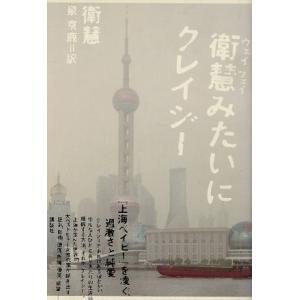 衛慧みたいにクレイジー/衛慧(著者),泉京鹿(訳者)|bookoffonline