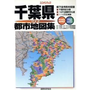 千葉県都市地図集 ユニオンマップ/旅行・レジャー・スポーツ(その他)
