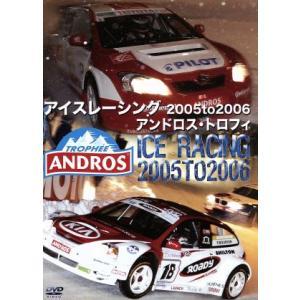 アイスレーシング2005to2006アンドロス・トロフィ/スポーツ|bookoffonline