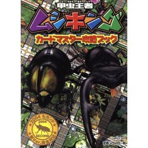 甲虫王者ムシキング カードマスター攻略ブック キッズポケット...