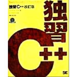 独習C++/ハーバートシルト(著者),トップスタジオ(訳者),神林靖(その他)