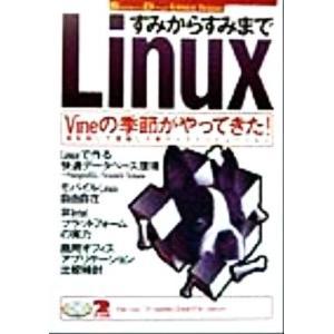 すみからすみまでLinux Vineの季節がやってきた!満を持して登場した新ディストリビューション ...