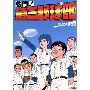 名門!第三野球部 DVD−BOX/アニメ|bookoffonline