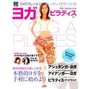 ヨガ&ピラティス DVDでレッスン!新しいきれいを手に入れる! 宝島mook/宝島社(その他)