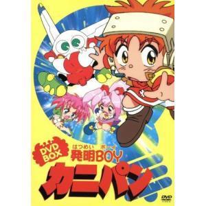 発明BOYカニパン DVD−BOX/アニメ|bookoffonline