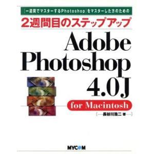 2週間目のステップアップ Adobe Photoshop4.0J for Macintosh 「一週間でマスターするPhotoshop」をマスターした