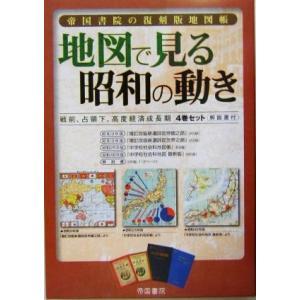 帝国書院の復刻版地図帳 地図で見る昭和の動き 戦前、占領下、高度経済成長期4巻セット・解説書付/社会・文化(その他)