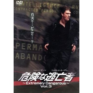危険な逃亡者〜Extremely Dangerous〜Vol.3/ショーン・ビーン|bookoffonline