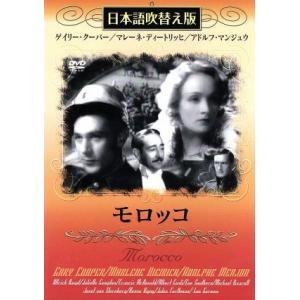 モロッコ(吹替&字幕)/ゲーリー・クーパー|bookoffonline